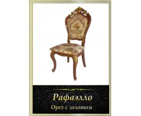 Стул Рафаэлло