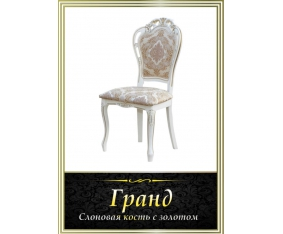 Стол Гранд